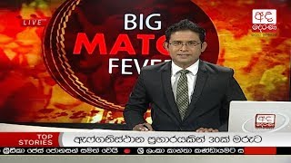 Ada Derana Late Night News Bulletin 10.00 pm - 2018.03.21