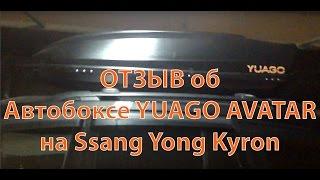 Отзыв об автобоксе на крышу YUAGO Avatar на Ssang Yong Kyron