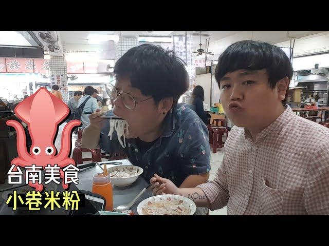台南代表性的小吃'小卷米粉'品嚐後記 by 韓國歐巴 胖東 Wire-Head