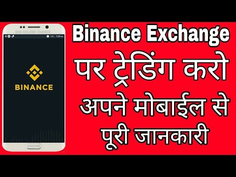How To Trading Binance Exchange  By Mobile Step by step In Hindi