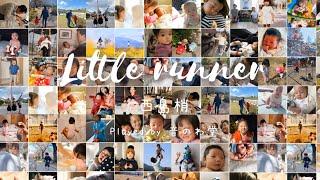 【子供に贈る歌】Little runner /Played by 音のわ堂 【お母さんの歌】
