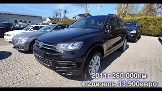 КАК ПОЛУЧИТЬ СКИДКУ 1500 ЕВРО НА АВТО///VW TOUREG 4.2 DIESEL