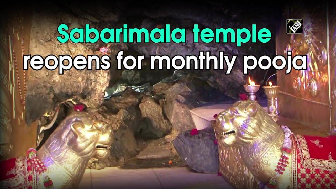 తెరుచుకున్న శబరిమల ఆలయం