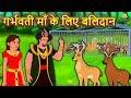 गर्भवती माँ के लिए बलिदान - Hindi Kahaniya for Kids | Stories for Kids | Moral Stories | Koo Koo TV