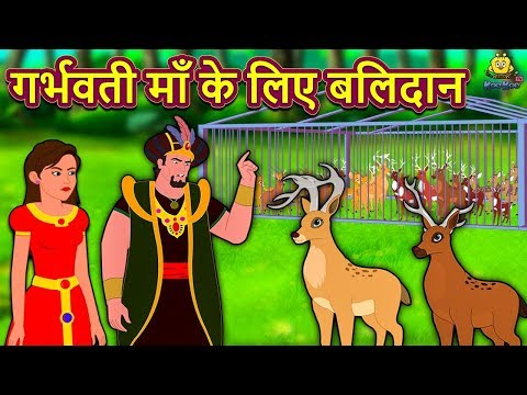 गर्भवती माँ के लिए बलिदान - Hindi Kahaniya | Moral Stories | Bedtime Stories | Hindi Fairy Tales