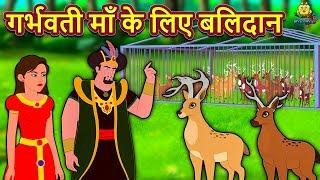 गर्भवती माँ के लिए बलिदान - Hindi Kahaniya for Kids   Stories for Kids   Moral Stories   Koo Koo TV