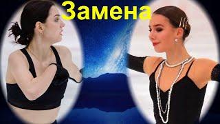 ЗАМЕНА на Гран при Россия ВМЕСТО Медведевой выступит Нугуманова