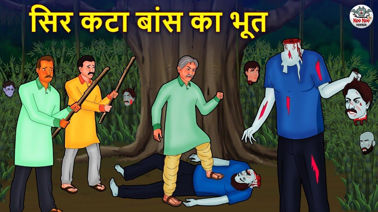 सिर कटा बांस का भूत   Stories in Hindi   Hindi Horror Stories   Hindi Kahaniya   Hindi Story