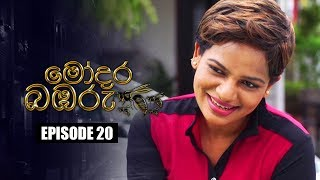 Modara Bambaru | මෝදර බඹරු | Episode 20 | 19 - 03 - 2019 | Siyatha TV Thumbnail