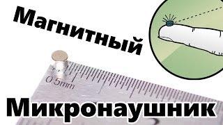 видео микронаушник в  Киеве