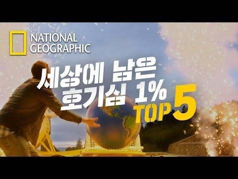 (주의! 알아둬도 쓸데없을 수 있음) '세상에 남은 호기심 1%' TOP 5|내셔널지오그래픽