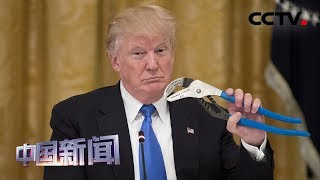[中国新闻] 媒体焦点 · 中美经贸摩擦 特朗普号召美国企业撤离中国 德媒:产业链不是说搬就搬 | CCTV中文国际