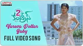Vareva Dollar Baby Video Song | 2 Countries (2017)Video Songs | Sunil, Manisha Raj