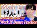 NCT U 엔시티 유 'Work It' Dance PracticeをダンサーがREACTION!