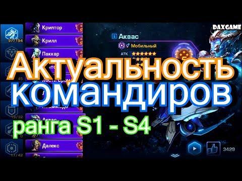 Galaxy Legend - Актуальность командиров ранга S1 - S4.
