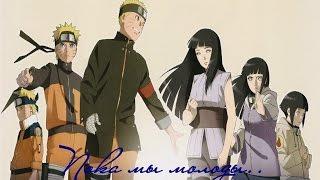 AMV Наруто и Хината-Пока мы молоды...