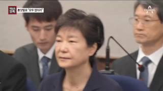 """[채널A단독]법정서 朴의 혼잣말…""""모두 엉터리"""" thumbnail"""