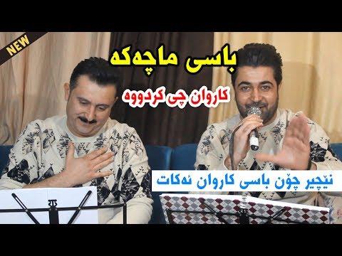 Karwan xabati & Nechir hawrami 2018 (Jwani madam qzh xawi) daneshtni rebae jalil-Track 2 ARO
