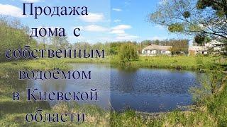 АН #blago_svit. Продажа дома с собственным водоёмом. Купить дом в с. Дрозды Киевской обл.(, 2016-05-23T13:22:33.000Z)