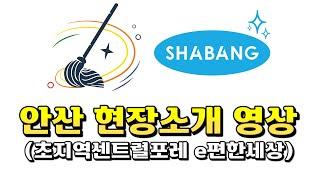 안산 초지역센트럴포레 e편한세상 줄눈/입주청소 시공