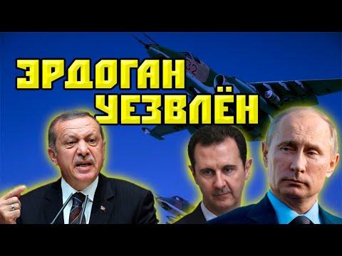 В Сирии погибло 40 Турецких солдат. Последние новости