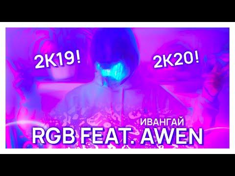 RGB feat. Eeoneguy - Доктор Ивангай #ИВАНГАЙВЕРНУЛСЯ
