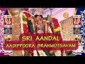 ஸ்ரீ ஆண்டாள் ஆடிப்பூர பிரம்மோற்சவம் || SRI ANDAL AADIPOORA BRAHMOTSAVAM || SRE BAKTHI