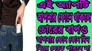 চোরের বাপ ও মোবাইল চোরি করতে পারবে না এই অ্যাপটি আপনার ফোনে থাকলে bangla android tips |Bangla Tips thumbnail