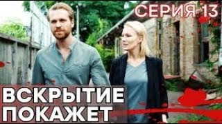 🔪 Сериал ВСКРЫТИЕ ПОКАЖЕТ - 1 сезон - 13 СЕРИЯ