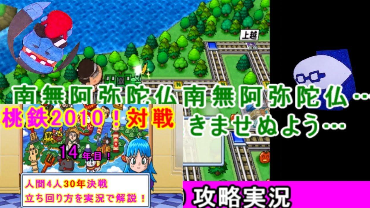2010 ヒーロー 歴史 鉄 桃