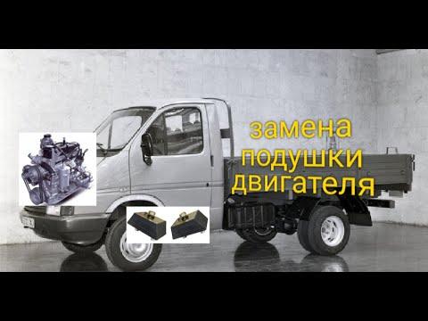Замена подушек двигателя на газели