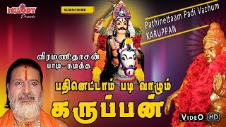 Pathinettuppadi karuppanaswamy song By Veeramani Daasan....