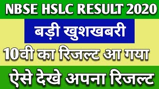 NBSE Class 10th Result 2020 | Nagaland Board 10th Result 2020 NBSE 10th Result 2020 | Result 29