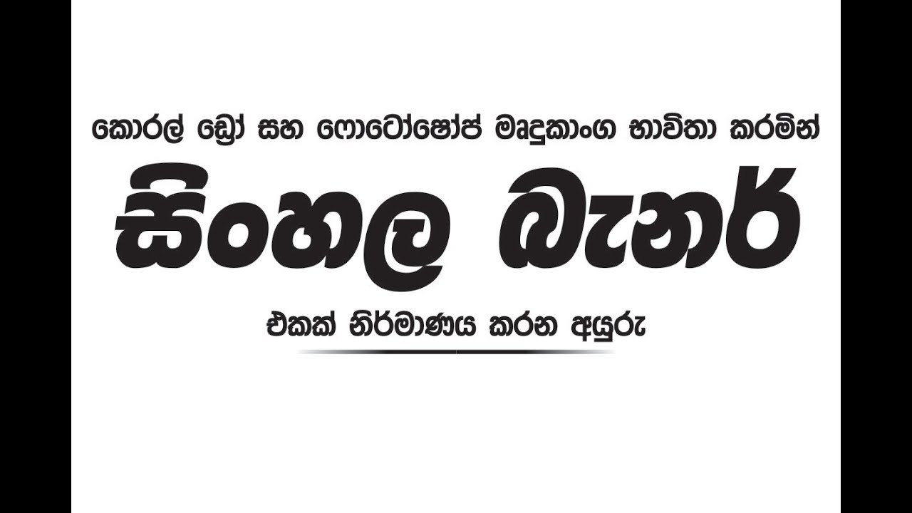 Poster design using coreldraw 12 - How To Design Sinhala Banner Using Corel Draw And Photoshop