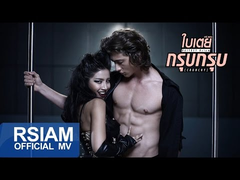 [Official MV] กรุบกรุบ (Crunchy) : ใบเตย อาร์ สยาม | Bitoey Rsiam