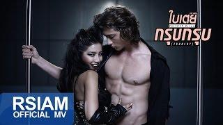 Repeat youtube video [Official MV] กรุบกรุบ (Crunchy) : ใบเตย อาร์ สยาม | Bitoey Rsiam