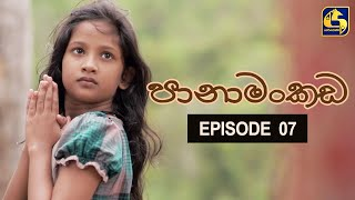 Panamankada Episode 07    පානාමංකඩ    14th August 2021 Thumbnail