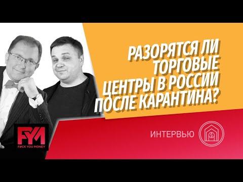 Разорятся ли торговые центры в России после карантина? Инвестиции в коммерческую недвижимость в 2020