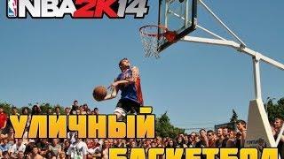 Nba2k14 Уличный баскетбол