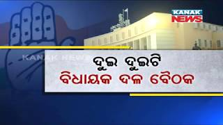 Closed Door Meeting of Congress MLAs In Odisha Assembly