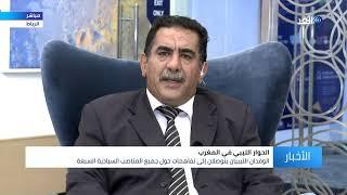 عصام الجهاني: مخرجات حوار بوزنيقة بالمغرب بداية لعودة العملية السياسية في ليبيا