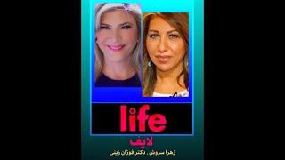 Life with Zahra Soroush and Dr. Foojan Zeine ... Tasir Negaresh Manfi be Zendegi