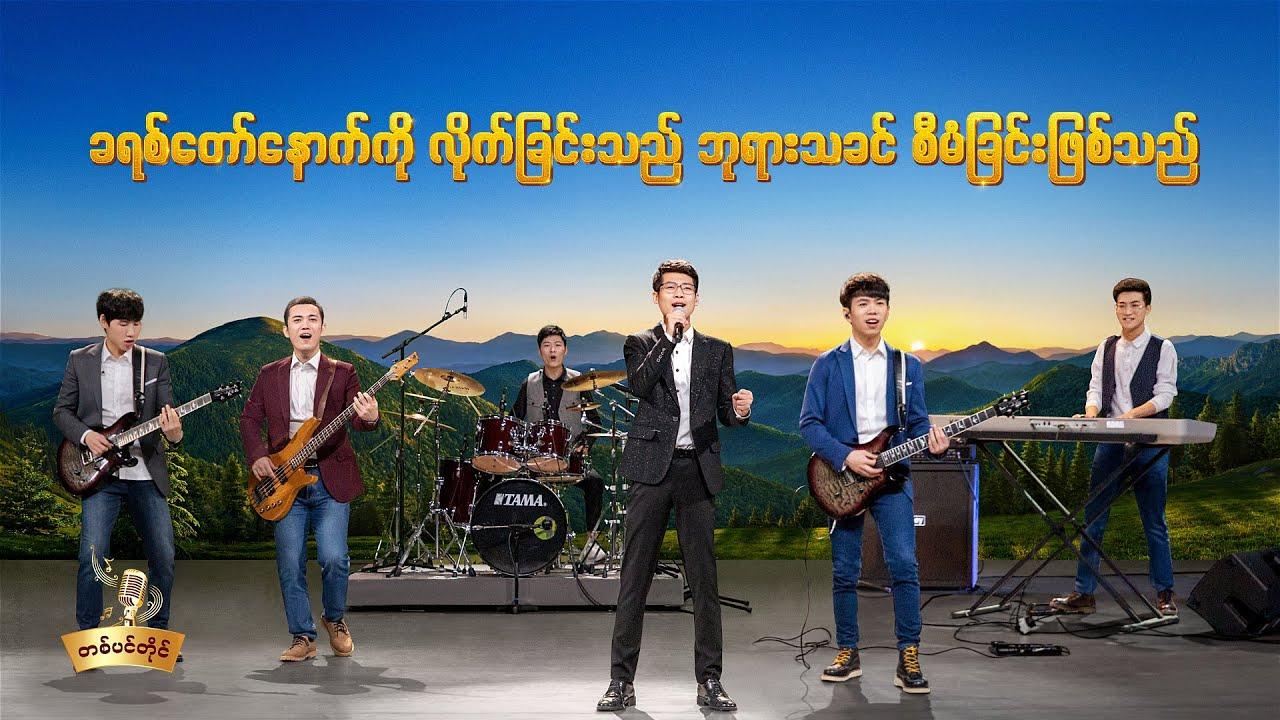 2021 Myanmar Christian Song - ခရစ်တော်နောက်ကို လိုက်ခြင်းသည် ဘုရားသခင် စီမံခြင်းဖြစ်သည်