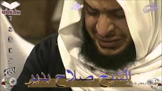 Sheikh Salah Al-Budair - Quran (31) Luqman -