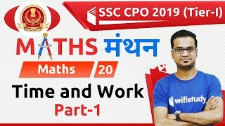 7:00 PM - SSC CPO 2019 (Tier-I) | Maths by Naman Sir | Time and Work (Part-1)