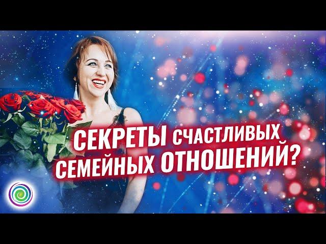СЕКРЕТЫ СЧАСТЛИВЫХ СЕМЕЙНЫХ ОТНОШЕНИЙ – Екатерина Самойлова, Светлана-Мария Карра