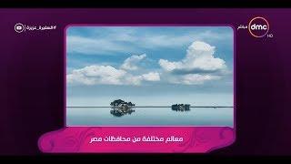 السفيرة عزيزة -| حلمه يلف مصر | فاكتشف قرية الشخلوبة .... كنز مخفي عن أعين العالم في كفر الشيخ