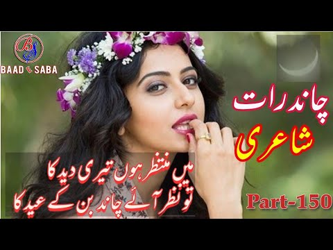 Chand Raat 2 Lines Poetry|New Poetry|Part-150|Urdu/Hindi Love Poetry|By  Hafiz Tariq Ali|