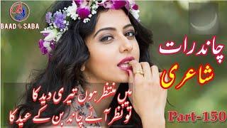 chand raat 2 lines poetrynew poetrypart 150urduhindi love poetryby hafiz tariq ali
