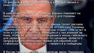 Смотреть видео В России отреагировали на на закон по Донбассу онлайн